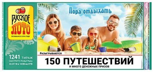 билет русское лото 1241 тираж