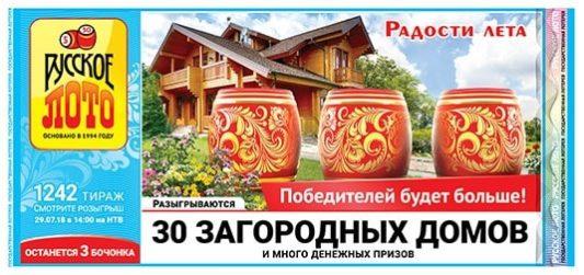 билет русское лото 1242 тираж
