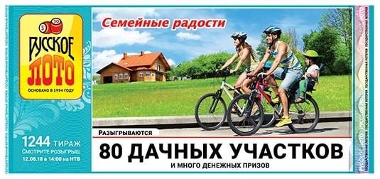билет русское лото 1244 тираж