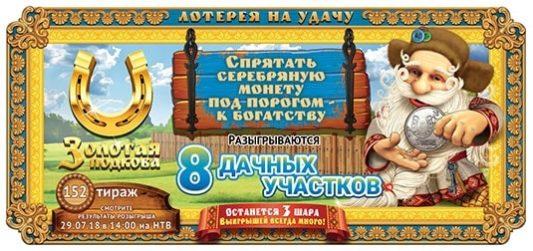 билет золотая подкова 152 тираж