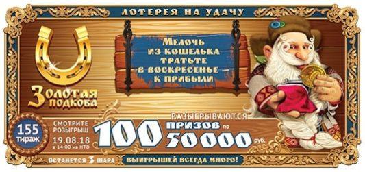 билет золотая подкова 155 тираж на 19 августа 2018 года