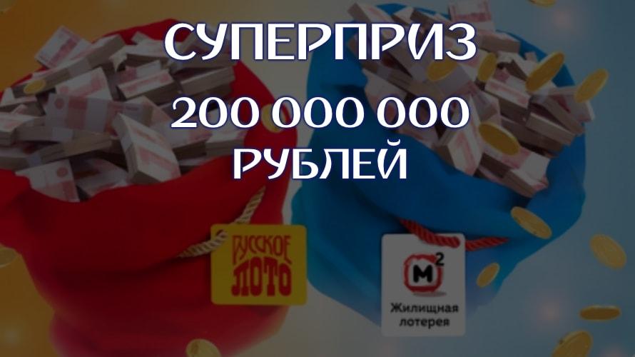 суперприз столото по 200 миллионов