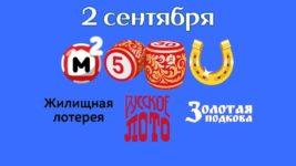 Лотереи Столото 2 сентября