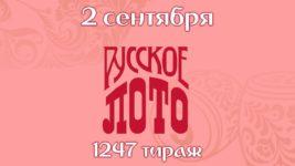 Лотерея Русское лото 2 сентября
