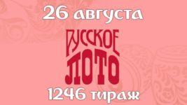 Лотерея Русское лото 26 августа