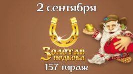 Лотерея Золотая Подкова 2 сентября