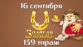 Лотерея Золотая Подкова 16 сентября