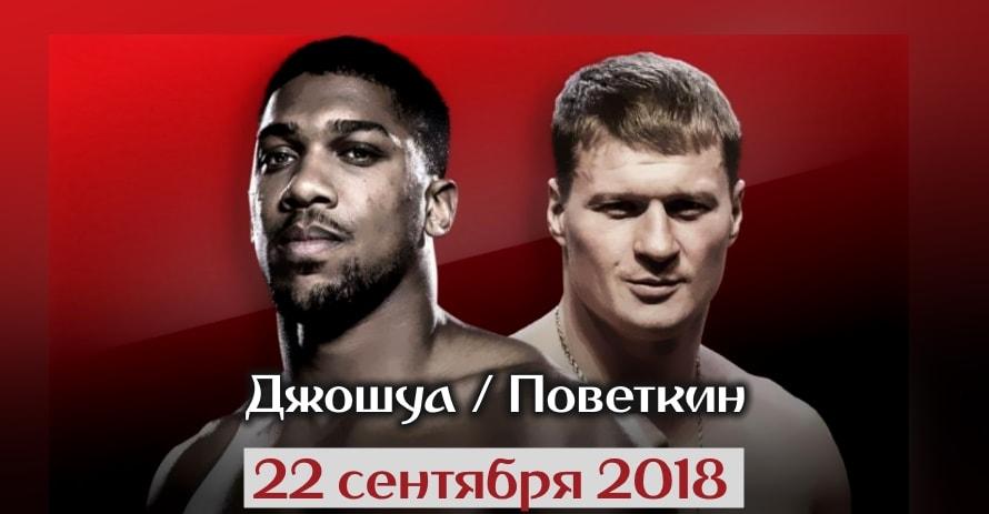 Прогноз на бой Джошуа - Поветкин 22 сентября 2018