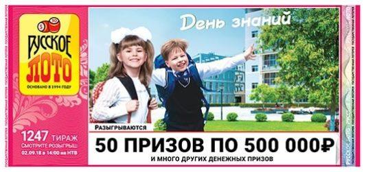 билет русское лото 1247 тираж
