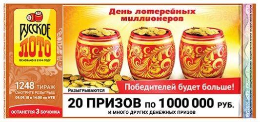 билет русское лото 1248 тираж