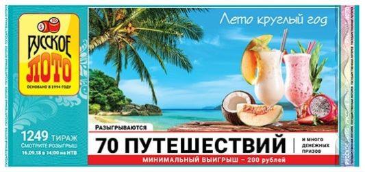 билет русское лото 1249 тираж