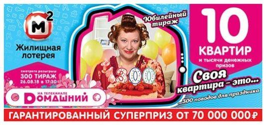билет жилищная лотерея 300 тираж