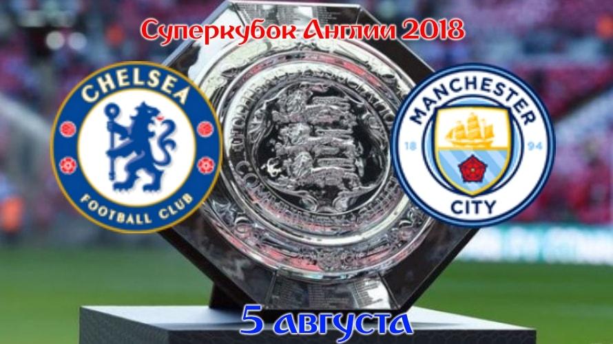 Суперкубок Англии 2018 5 августа