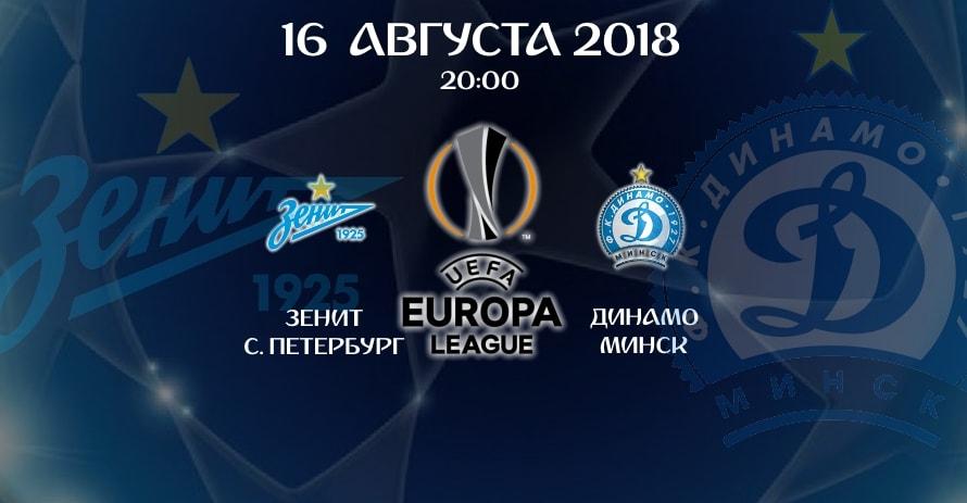Зенит С-Петербург - Динамо Минск 16 августа 2018 лига Европы 2018