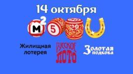 Проверить билеты Русское лото Жилищная Лотерея и Золотая подкова 14 октября 2018 года