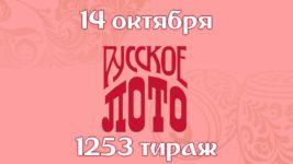 Проверить билеты Русское лото 14 октября 1253 тираж