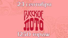 Лотерея Русское лото 23 сентября 2018 года