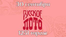 Лотерея Русское лото 30 сентября 2018 года