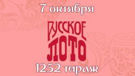 Лотерея Русское лото 7 октября 2018 года 1252 тираж