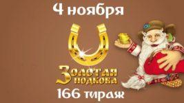 Лотерея Золотая Подкова 166 тираж