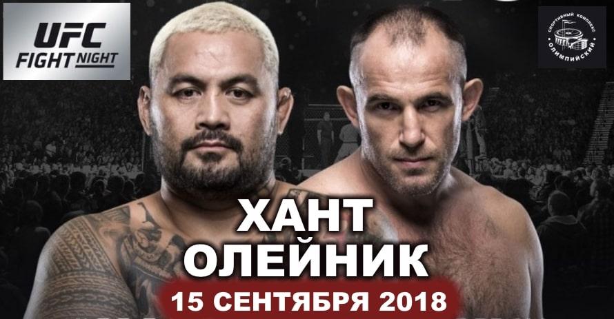 Прогноз на бой Олейник - Хант 15 сентября 2018 года