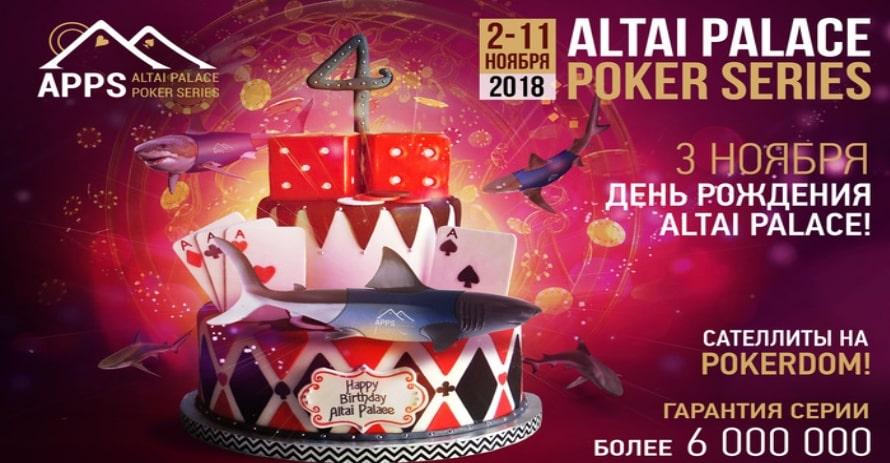 altai palace poker series 2 ноября 2018
