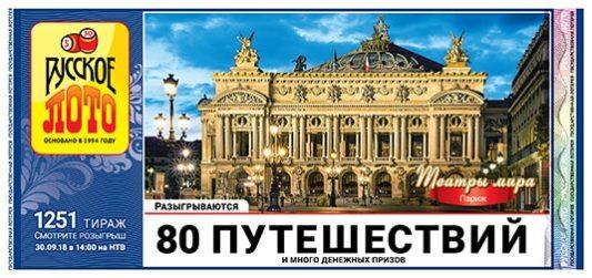 билет русское лото 1251 тираж