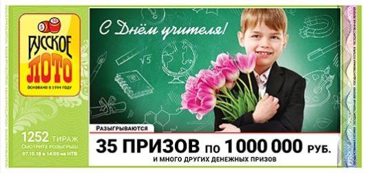 билет русское лото 1252 тираж