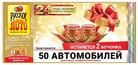 билет русское лото 1253 тираж