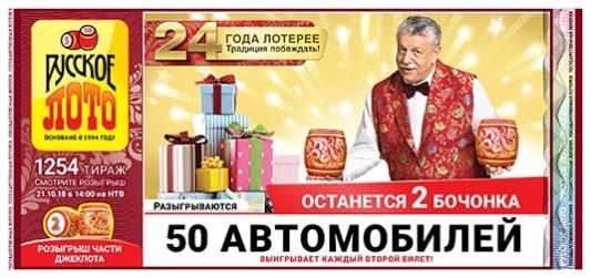 билет русское лото 1254 тираж