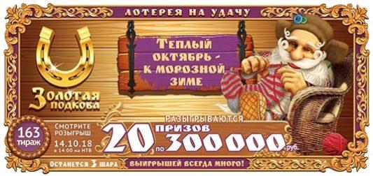 билет золотая подкова 163 тираж