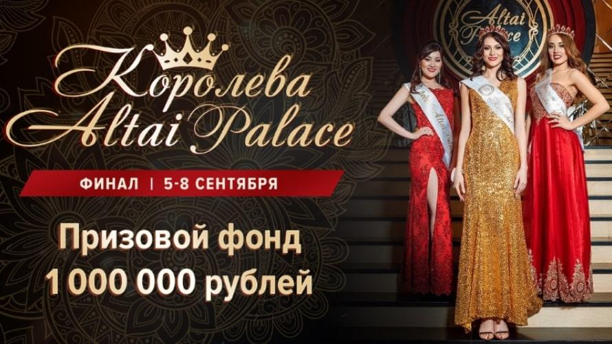 Финал конкурса Королева Altai Palace в казино 8 сентября 2018 года