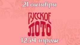 лотерея русское лото 21 октября 2018
