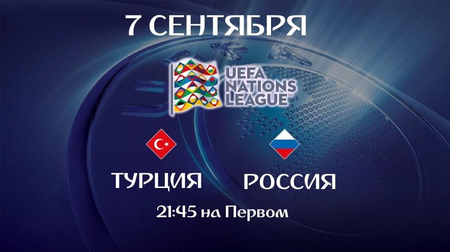 матч Россия - Турция 7 сентября 2018 года в Лиге Наций