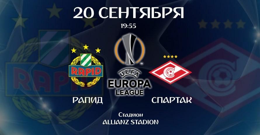 Прогноз на матч Рапид-Спартак 20 сентября 2018