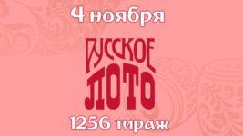 Лотерея Русское лото 1256 тираж за 4 ноября 2018 года