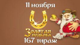 Лотерея Золотая Подкова 167 тираж