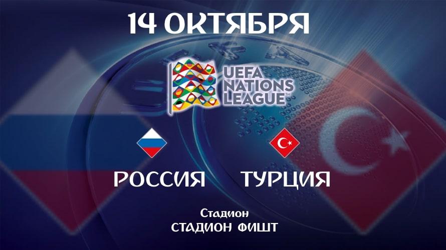 Прогноз на матч Россия - Турция 14 октября 2018 года