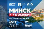 Vbet Russian Poker Tour Minsk 2018
