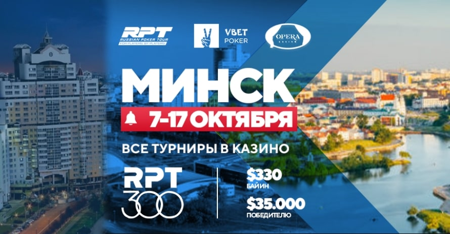 Vbet Russian Poker Tour Minsk 2018