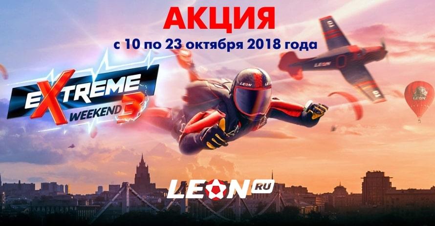 акция БК ЛЕОН Extreme Weekend 3