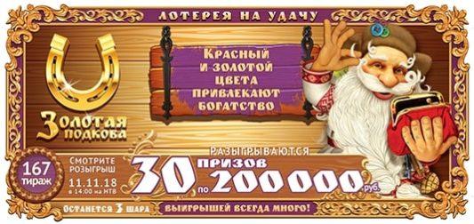 билет золотая подкова 167 тираж