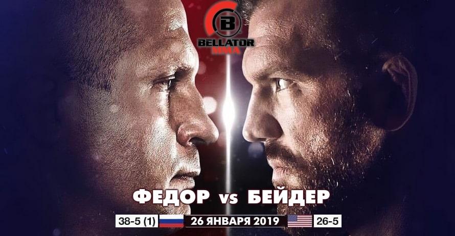 Емельяненко - Бейдер финал Bellator 214