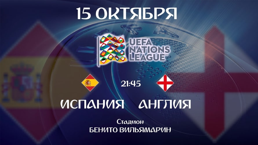 Прогноз на матч Испания - Англия 15 октября 2018 года