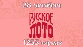 Проверить билеты Русское лото 28 октября 2018