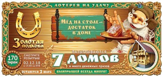 Лотерея Золотая Подкова 170 тираж