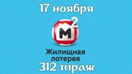 Жилищная лотерея 312 тираж