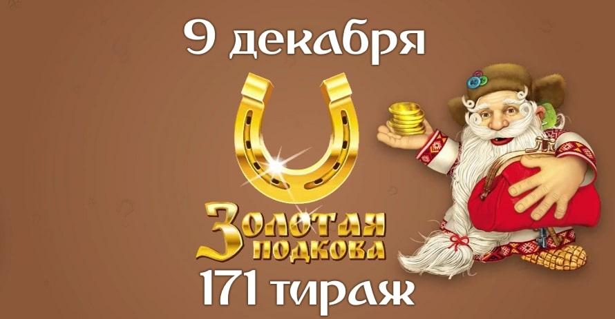 Золотая Подкова 171 тираж