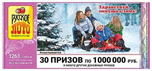 билет русское лото 1261 тираж