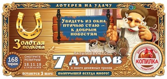 билет золотая подкова 168 тираж